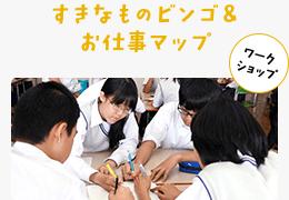 すきなものビンゴ&お仕事マップ(ワークショップ)