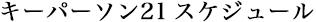 キーパーソン21スケジュール
