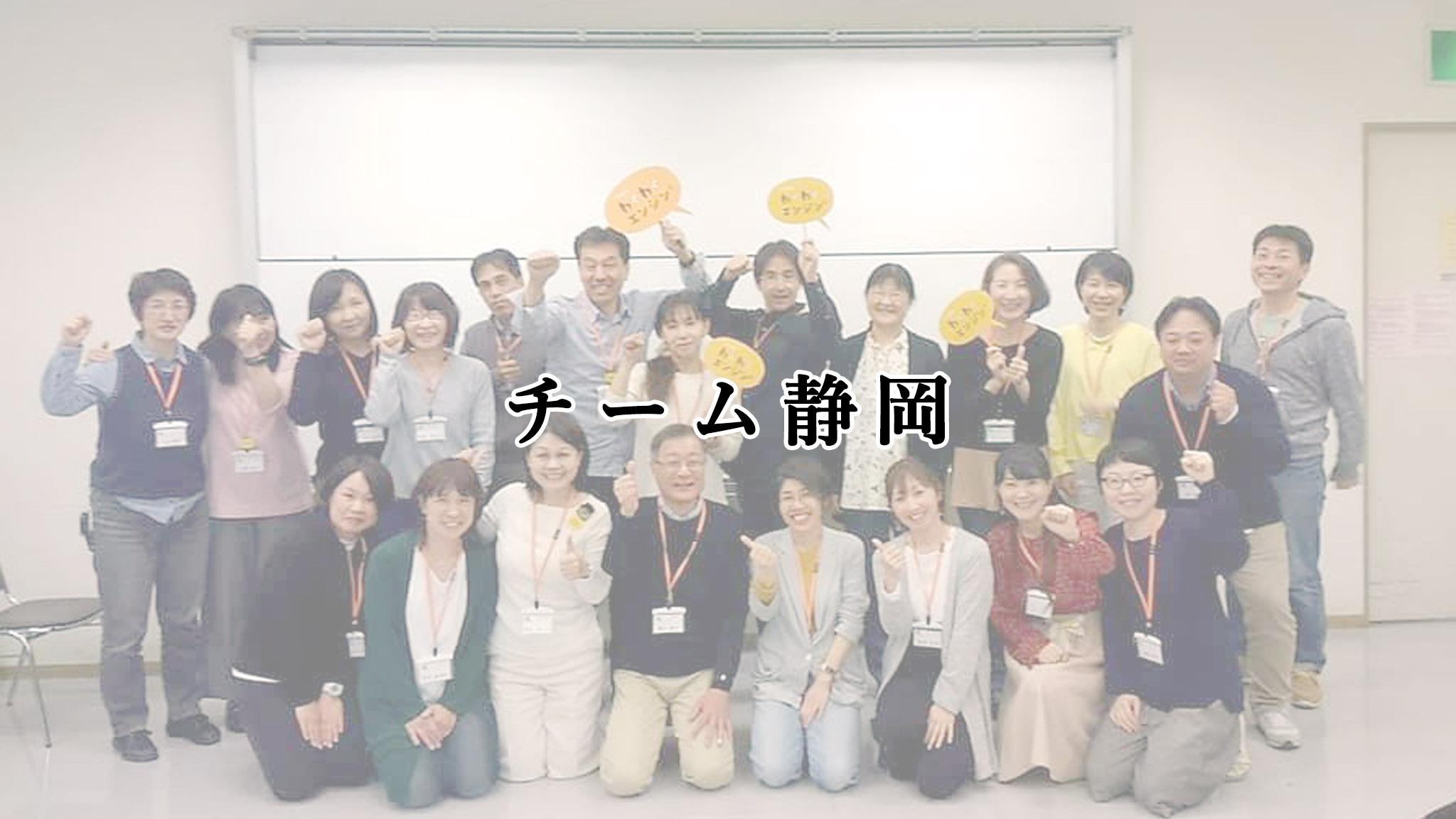 チーム静岡の活動