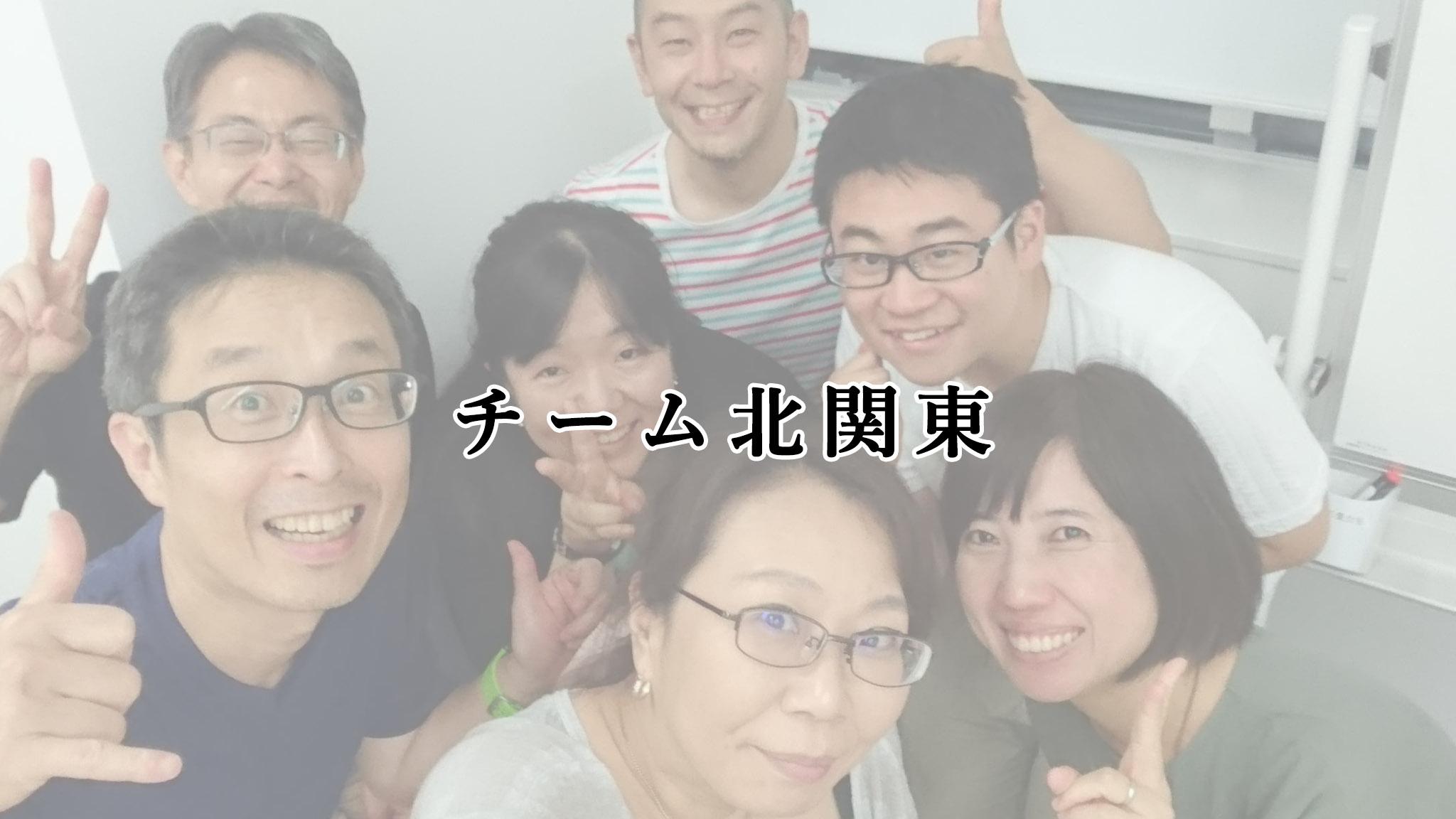 チーム北関東