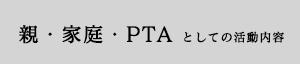 親・家庭・PTAとしての活動内容