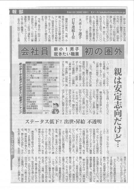 150408東京新聞