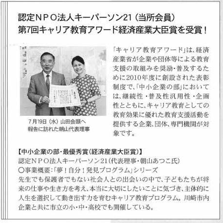 kaigisyo-kiji