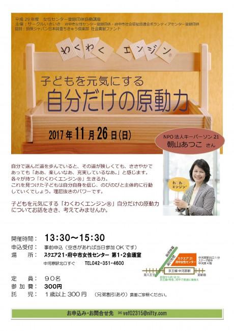 20171126わくわくエンジン_ページ_1