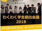 わくわく学生創出会議2018チラシ-v180210_ページ_1