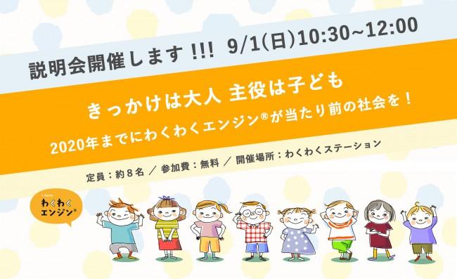 9/1(日)10:30〜12:00 説明会開催