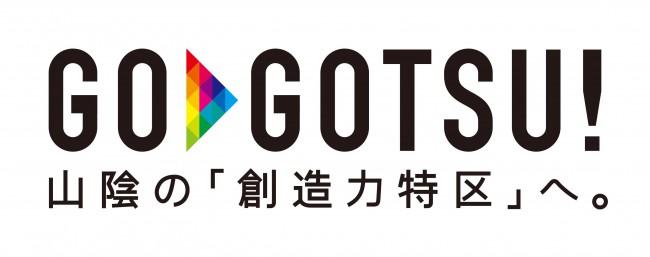 gogotsu!ロゴ