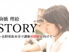 長野県松本市で講座初開催に向けて