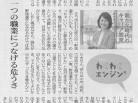 教育新聞2