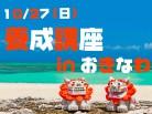 沖縄竹富島 コンドイビーチとシーサー