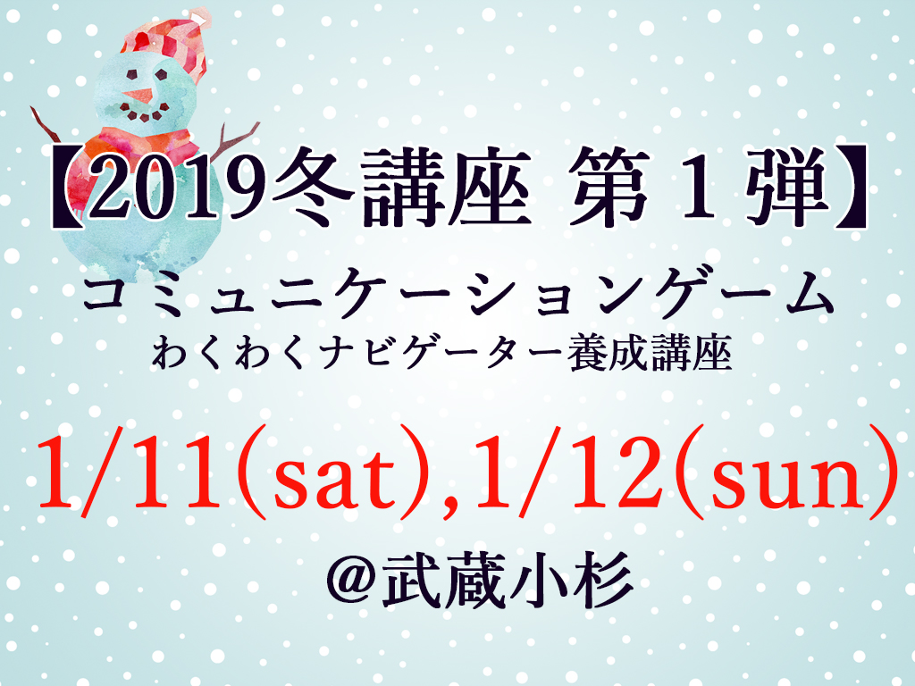 冬の講座1