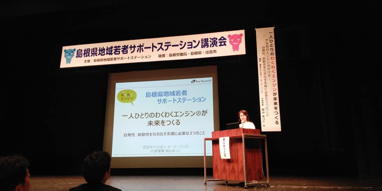 島根県・鳥取県地域若者サポートステーション講演会