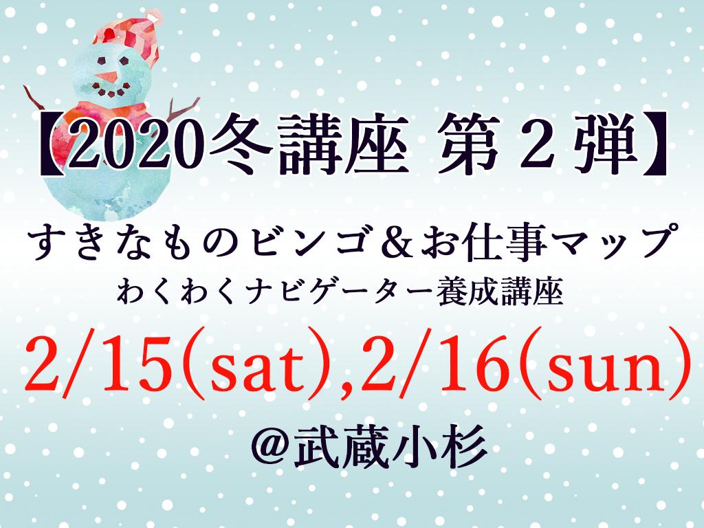 冬の講座2
