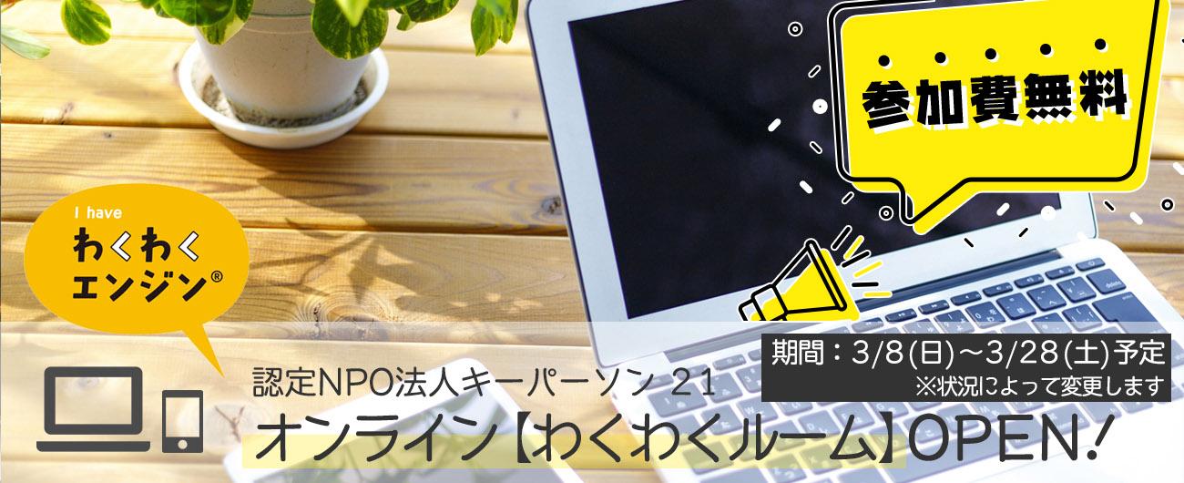 オンライン【わくわくルーム】スタート!!!