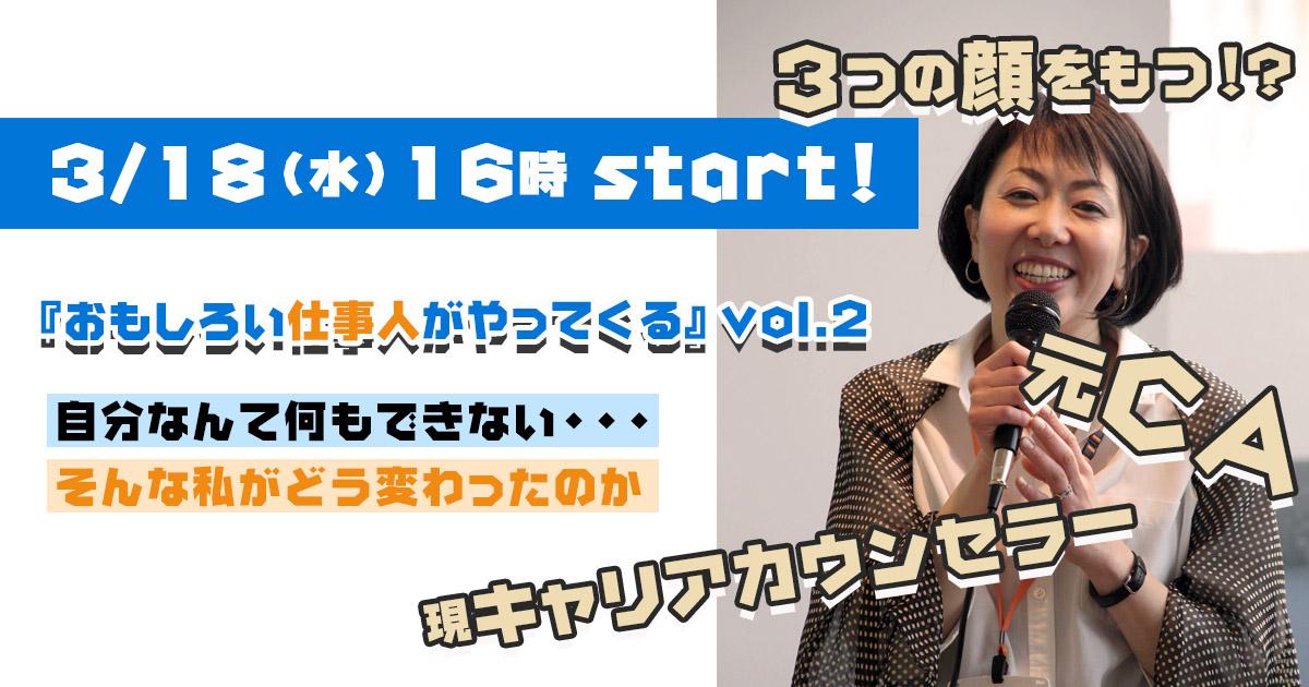 3/18(水)16:00〜オンライン『おもしろい仕事人がやってくる』vol.2