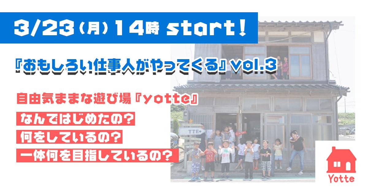 3/23(月)14:00〜オンライン『おもしろい仕事人がやってくる』vol.3