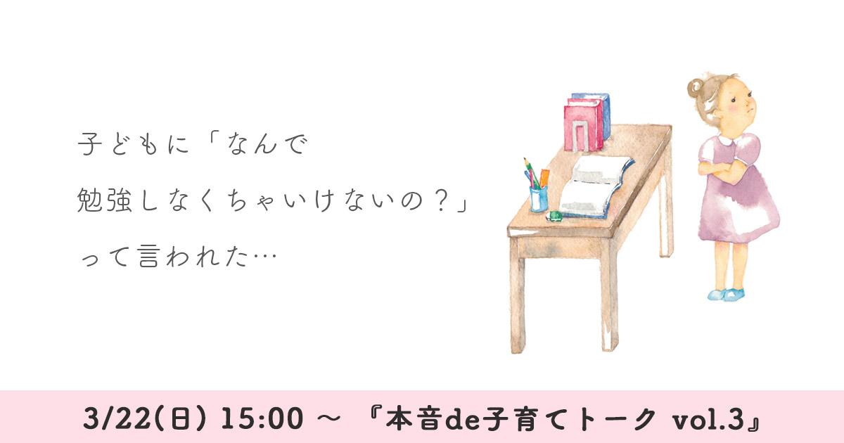 3/22(日) 15:00 ~ 『本音de子育てトーク vol.3』
