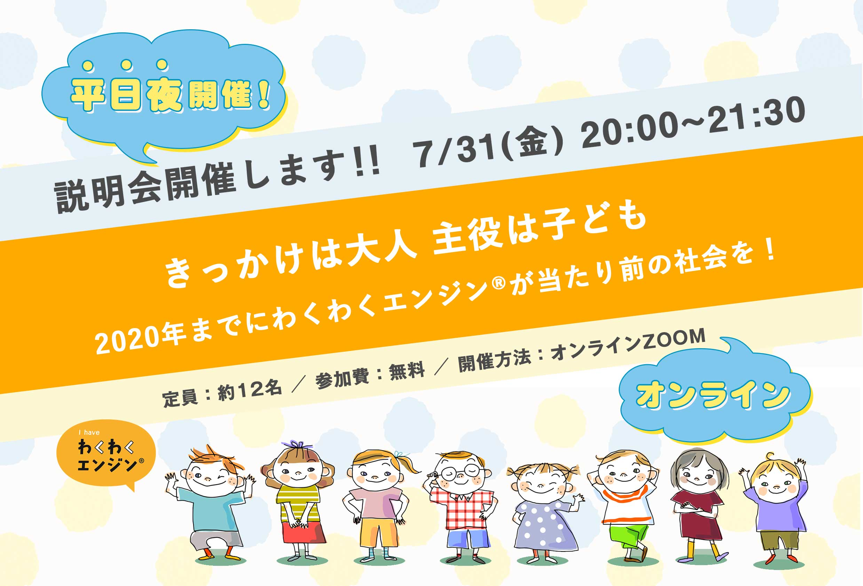 【平日夜!オンライン開催】2020年7月キーパーソン21の説明会!