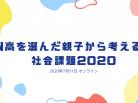 N高を選んだ親子から考える! 社会課題2020