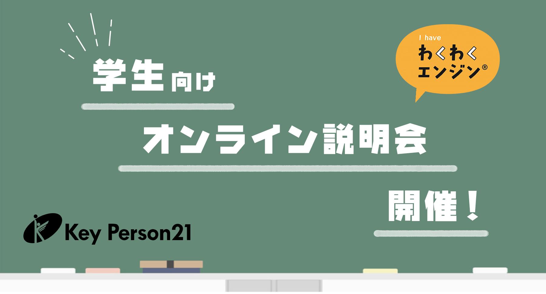 キーパーソン21の活動を通して、学生生活をより充実させよう!!