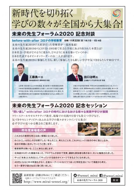 未来の先生フォーラム2020フライヤー_pages-to-jpg-0002