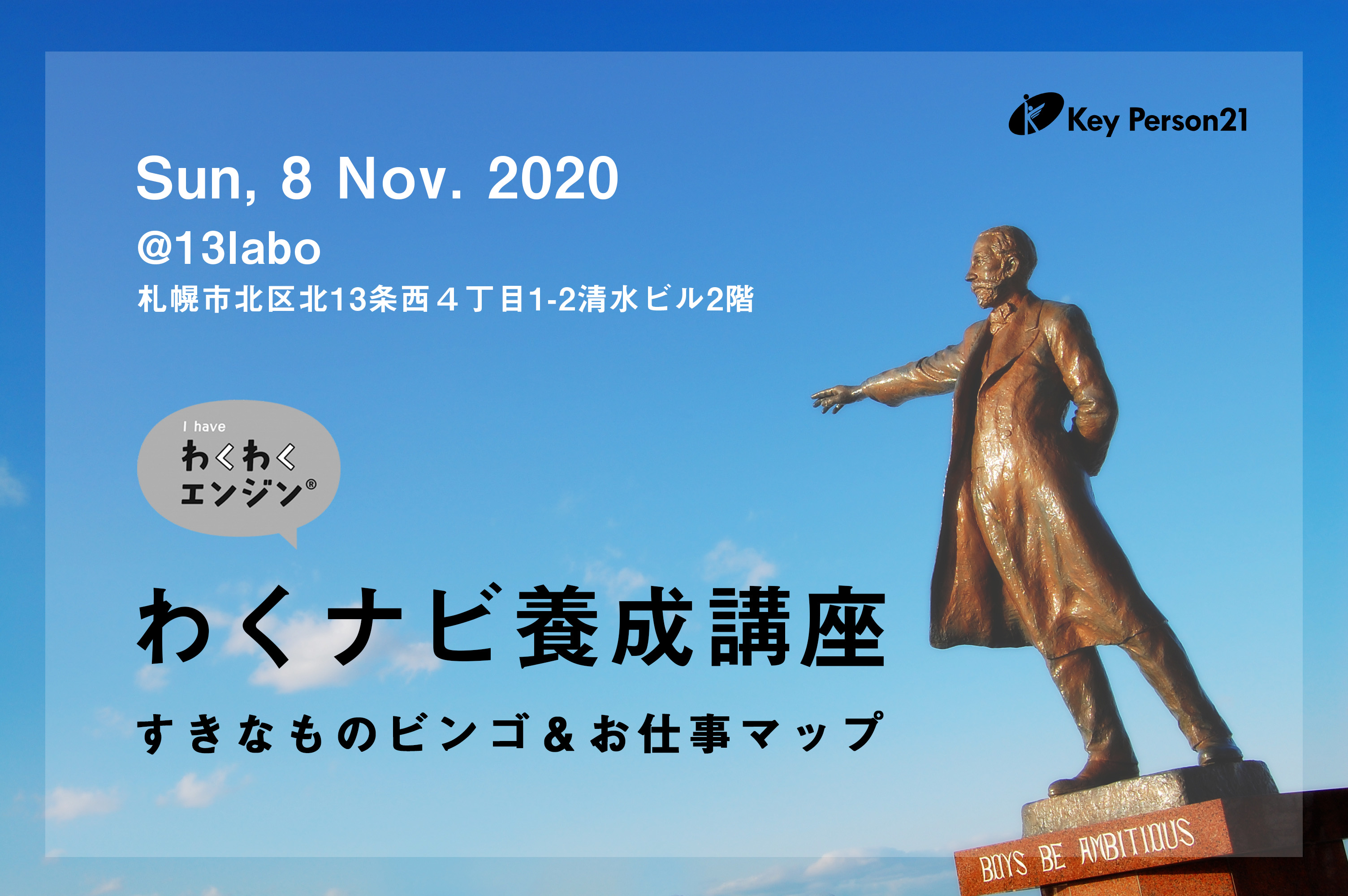 講座catch北海道2020