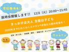 12_8(火)20_00〜21_45