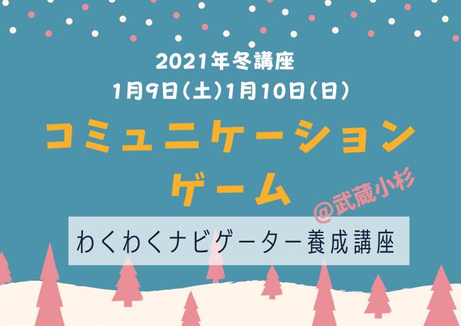 2021年2月20日 @武蔵小杉