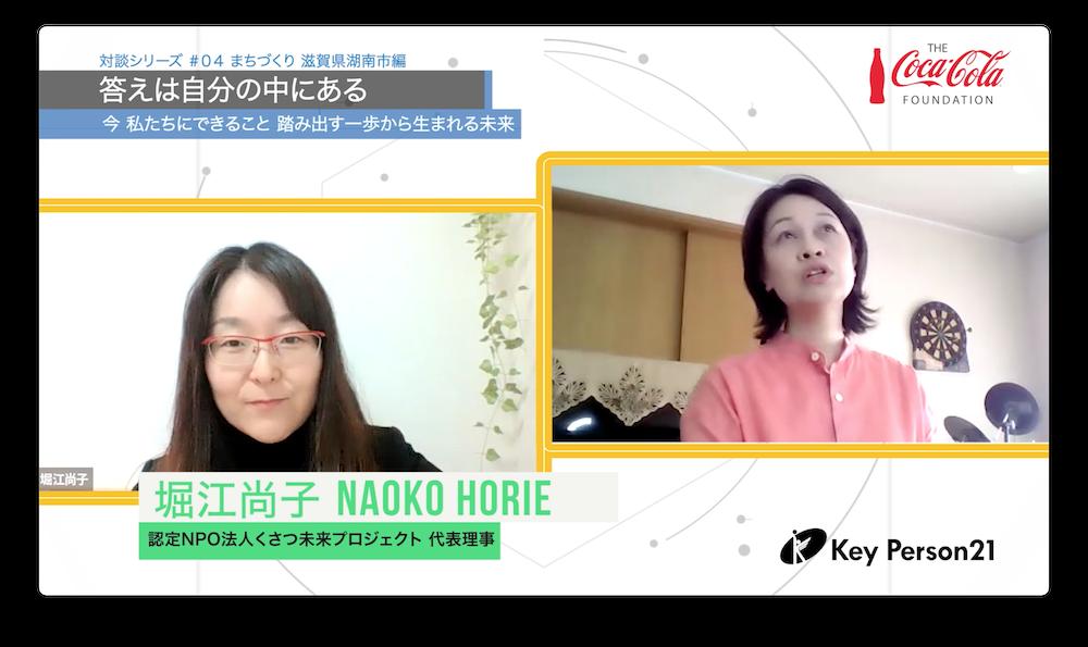 認定NPO法人くさつ未来プロジェクト(以下KMP)の代表理事の堀江尚子さん